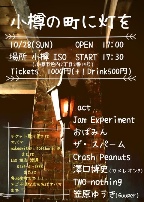Iso 小樽 ISO(小樽/余市/積丹 洋食)のグルメ情報